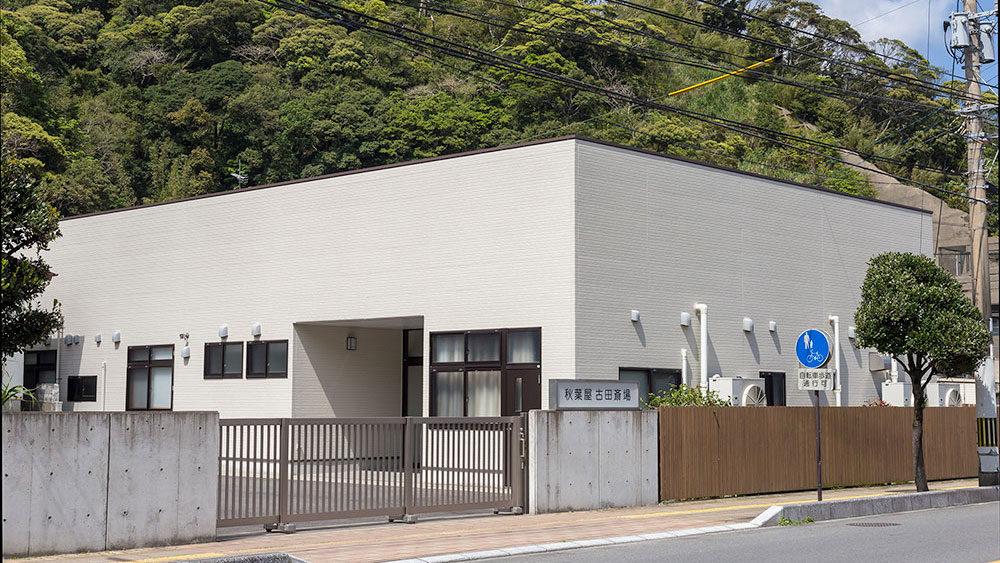 秋葉屋  古田斎場