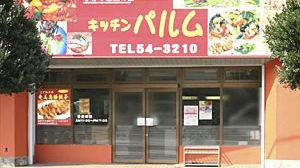 手作り惣菜の店 キッチンパルム